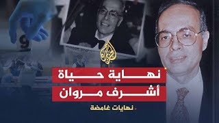 نهايات غامضة- كيف انتهت حياة أشرف مروان في لندن؟