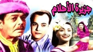 Gazerat El Ahlam Movie | فيلم جزيرة الأحلام