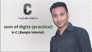 C programming Bangla Tutorial 5.109 : sum of digits (practical)
