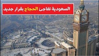 عاااجل عااجل..  السعودية تفاجئ اليوم الحجاج بقرار حظر جديد و خطيبر !!!!!