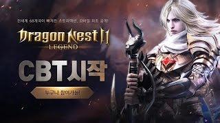 เกมส์มือถือน่าเล่น Dragon Nest 2: Legend เปิด CBT แล้วนะจ๊ะ รีบ ๆ โหลดให้ไว