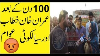 After one hundred days Imran khan Speach at Sialkot News