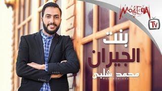 Mohamed Shalaby - Bent El Giran / محمد شلبي - بنت الجيران