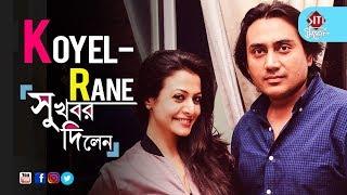 Koyel | Rane সুখবর দিলেন | Koel Mallick  | Nispal Singh Rane