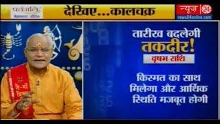 Kaalchakra II Pandit Suresh Pandey || 28 Nov 2016 ||