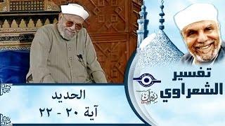 الشيخ الشعراوي | تفسير سورة الحديد، (آية ٢٠-٢٢)