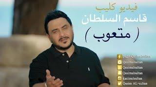 قاسم السلطان - متعوب (فيديو كليب)| 2017 | (Qasim Alsultan - Matewb (EXCLUSIVE Music Video