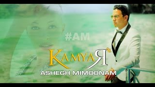 Kamyar  - Ashegh Mimoonam (Official HD Video)
