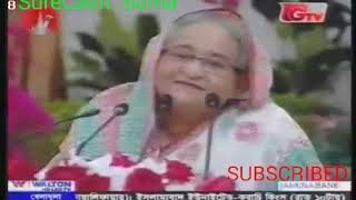 Rupali Bank Primary Education Stipend Project launching news4.SureCash2018Suma