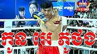 Meun Mekhea Cambodia Vs Puth Manuy Cambodia, Khmer Warrior Seatv Boxing 1 July 2018