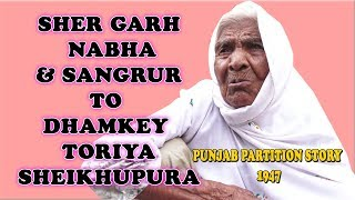 Sher Garh Nabha & Sangrur To Dhamke Toriyan Sheikhupura Pakistan!! Punjab Partition Story 1947