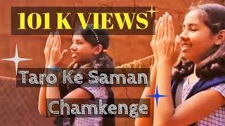 तारों के समान चमकेंगें - Sunday School Hindi Action Song  (With Lyrics)   Believers Eastern Church