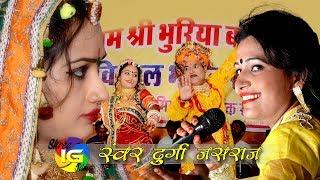 Bhuriya Baba Live Radava  2017  Rada Rani Nakhrani Durga Jasraj SHREE IG FILMS 9460525022