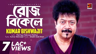 Bangla Song Tumi Roj Bikele by Kumar Bishwajit | Album Megher Palki | Official lyrical Video