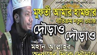 Bangla Waz-Amir Hamza-রাজশাহী মাহফিল (আল্লাহর অনুগ্রহ প্রাপ্ত বান্দা কারা) এক অসাধারণ আলোচনা