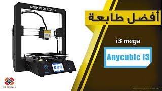 طابعة ثلاثية الأبعاد بسعر رخيص و جودة ممتازة ! anycubic i3 mega