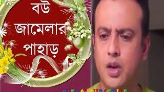 Bangla Funny Natok - Bou Jamelar Pahar (বউ জামেলার পাহাড়) - Riaz