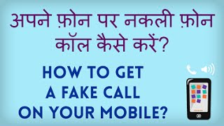 How to get a Fake Call on your Android Phone? Apne phone par nakli call kaise karte hain?