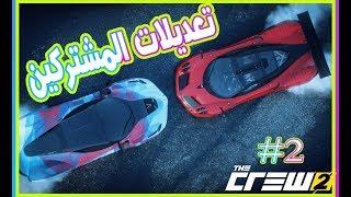 تعديلات المشتركين على السيارات #الجزء الثاني / ذا كرو 2 | The Crew® 2