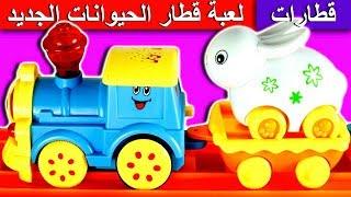 لعبة قطار الحيوانات الجديدة للاطفال العاب القطارات بنات واولاد animals train toy set game