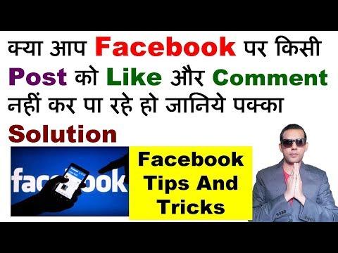 Xxx Mp4 Kya Aap Facebook Per Kisi Post Ko Like Aur Comment Nahi Kar Paa Rahe Hai Jaaniye Solution 3gp Sex