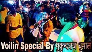 Voilin Special By MUKUNDRAJ DHUMAL GROUP DHAMTARI(C.G)