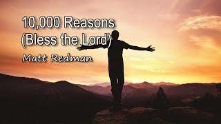 10,000 Reasons (Bless the Lord) - Matt Redman [with lyrics]