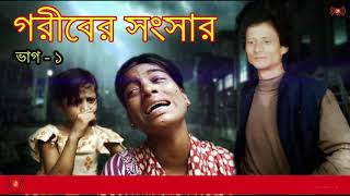 Bangla Natok - Kaji Aktar - গরিবের সংসার - Goriber Sansar - Part 1