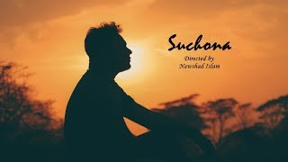 Bengali new Short Film 2017 | Suchona ( সূচনা ) | off beat production house