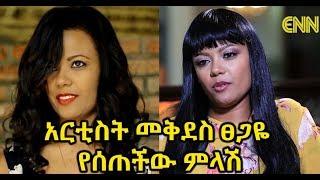 Ethiopia: Interview with Artist Mekdes Tsegaye - ENN Entertainment