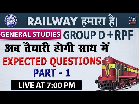 Expected Questions   Railway 2018   Group D   RPF   GS   Live at 7:00 PM