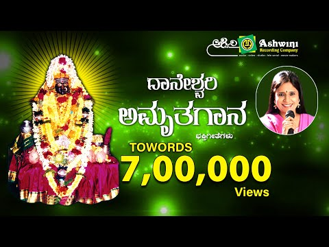 Xxx Mp4 Daneshwari Amruthagana Devotional Songs Ashwini Recording Company 3gp Sex