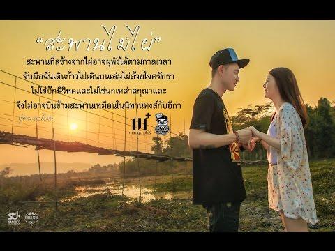 เพลง สะพานไม้ไผ่ PMC ปู่จ๋าน ลองไมค์ Official MV
