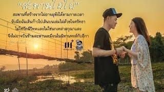 เพลง สะพานไม้ไผ่ PMC ( ปู่จ๋าน ลองไมค์)Official MV