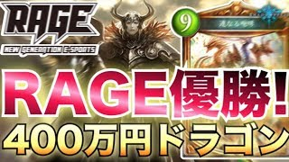 RAGE優勝したドラゴンが強すぎるwwwww【シャドウバース実況】