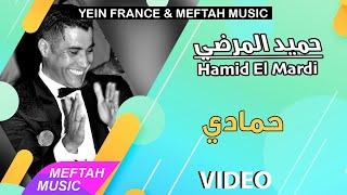 Hamid El Mardi - Hmadi | حميد المرضي - حمادي