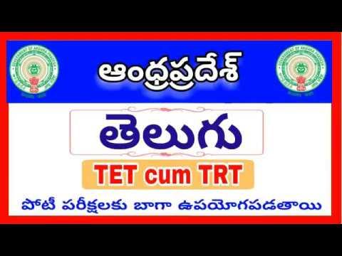 Xxx Mp4 Andhra Pradesh Telugu TET Cum TRT Model Practice Bits In Telugu 3gp Sex
