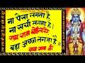 राम नाम ने बचाई जान ...राम कहने से तर जाओगे मीठे बोल बोलो सवर जाओगे,यहां कोई किसी का नहीं... सत्यवचन