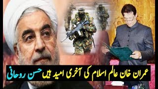 Iran President Great Words For Imran Khan |Hassan Rouhani Message For Imran Khan After Oath Ceremony