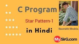 Star Pattern 1 Program in C Language
