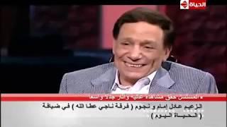 """من الذاكرة -  الزعيم  بينادى المخرج رامى إمام """" ياكوكو """" وسط ضحك كل من فى الإستديو ... #الحياة_اليوم"""