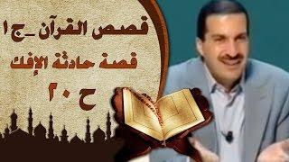 ٢٠- قصة حادثة الإفك - قصص القرآن- عمرو خالد