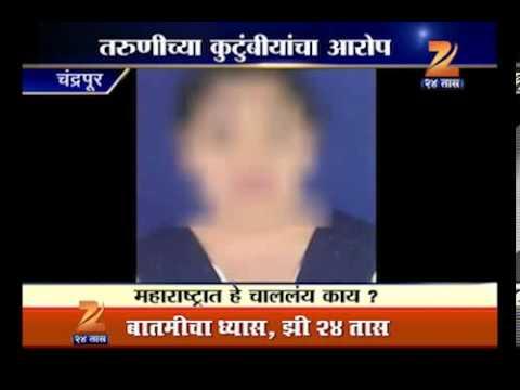 Chandrapur Girl Raped And Murdered 0403