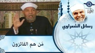 الشيخ الشعراوي | من هم الفائزون