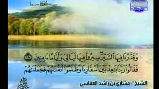 الجـزء الثاني والعشـرون بـصـوت القــارئ الشيخ  مشاري راشد العفاسى
