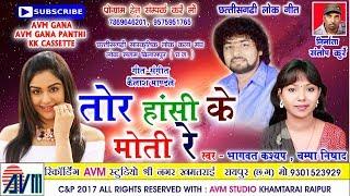 Cg song-Tor hasi ke moti re-Bhagwat kashyap-Chmpa nishad-New hit Chhattisgarhi geet-HD video 2017