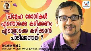 പ്രമേഹ രോഗികൾ എന്തൊക്കെ കഴിക്കണം എന്തൊക്കെ കഴിക്കാൻ പാടില്ലാത്തത് |Dr.Satish Bhat S.|Diabetic Care