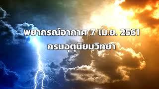 เตือนพยากรณ์อากาศ 7 เมษายน 2561 กรมอุตุนิยมวิทยา