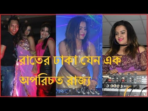 Xxx Mp4 ঢাকার আবাসিক হোটেল ও বাসা বাড়ীতে রমরমা দেহ ব্যবসা By BypasWay 3gp Sex