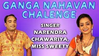 Ganga Nahavan Chalenge - Full Haryanvi Video | Narendra Chawariya, Miss Sweety
